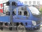 重庆到山东货运专线信息部物流公司返空车