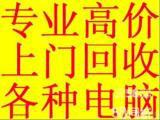 扬州二手电脑回收扬州笔记本电脑回收扬州大批量电脑回收
