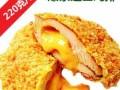 杭州爆浆芝士鸡排加盟 芝士鸡排加盟费多少 芝士鸡排官网