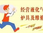 曲靖市麒麟区液化气供应-服务好-送气快-一呼即应