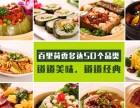 萍乡开中式快餐店 5天学会技术 1对1协助开店 回本快
