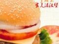 家美滋汉堡—时尚的西餐与中式快餐的结合-汉堡炸鸡连