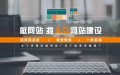 广州网站建设网页设计/网站推广/网站优化 人众专业品牌选择