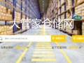 (出租)大管家互联网+仓储园(大冈仓)