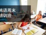 无锡学韩语的机构,小班教学精准入学测试