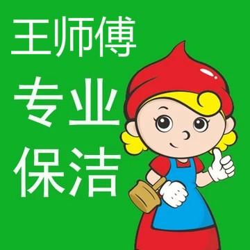 成都龙泉驿区水云间家政服务工作室丨龙泉驿全区服务,单次收费