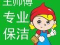 成都华阳水云间家政公司丨天府新区全区服务,单次收费