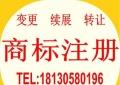 安庆商标注册费用及流程