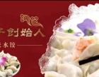 松原二姨夫水饺店加盟助创业者成功
