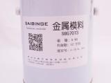 铝合金重力金属模涂料sbg395