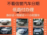 广州以租代购分期买车