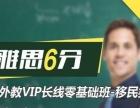 【雅思移民】雅思6分旗舰外教VIP长线零基础班G类