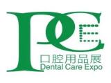 2021上海國際口腔清潔護理用品展覽會