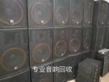 东莞市专业高价回收KTV酒吧音响设备