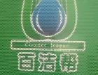 百洁帮专业家电清洗(陕县)服务部