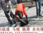 信阳市专业疏通管道 马桶 厨房 厕所 水电安装维修