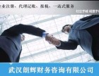 武汉武昌区专业代办营业执照,免费做税务登记,工商代办