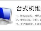 【府东 府西 富力城】社区快捷电脑手机维修服务