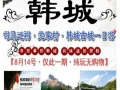西安周边韩城古城·司马迁祠一日游特价
