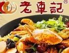 老车记麻辣香锅,口感+健康,成就饮食业佼佼者