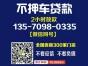 西藏南路车辆抵押贷款不押车