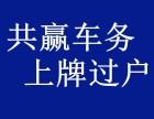 武汉新车上牌,过户,年审,车险,补牌,提档,转入,共赢车务