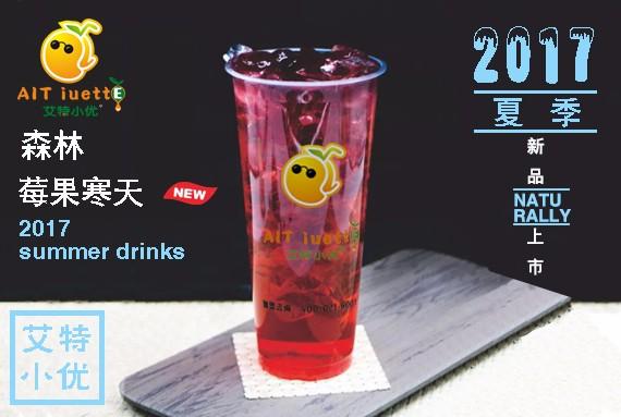 艾特小优森林莓果寒天.jpg