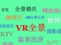 陕西VR航拍宣传片制作 720全景拍摄宣传片拍摄