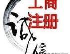长宁中山公园附近代理记账纳税申报财务外包补申报解异常李思羽