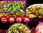 加盟巴蜀烤鱼需要多少钱