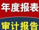 浦东上南新村代理记账注册公司工商代办年检公示汇算清缴审计验资