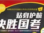2015国考临沧华图培训国庆优惠升级
