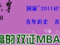 南京工业大学2017年双证MBA双证MEM盐城招生