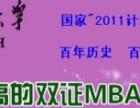 南京工业大学2017年双证工商管理硕士(MBA)连云港招生