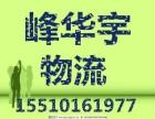 北京至全国物流货运 长途搬家 轿车托运 大件运输上门取货