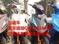 长期出售二手摩托车