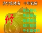 金乡相机维修摄像机维修