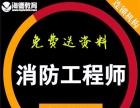 河北省一级消防工程师报名须知