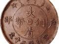 古钱币古玩珍贵艺术品权威鉴定评估交易欢迎咨询