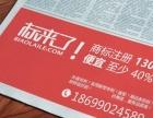 乌鲁木齐商标注册1300元,商标续展2000元