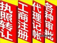 大量转让杭州各类公司 代理记账 食品卫生 海关备案