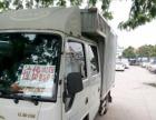客货两用箱式小货车拉货搬家各地包车