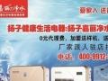 扬子空气净化器加盟 家用电器 投资金额 1-5万元