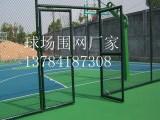 学校操场专用安全围网 绿色编织网