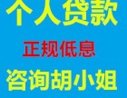湘潭私人贷款怎么办,湘潭保密借贷,短期应急找我当天下款