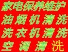 武汉专业油烟机清洗,专业油烟机维修,油烟机清洗上门服务电话
