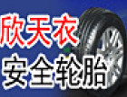欣天衣安全轮胎加盟