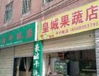 城南大道干洗店和蔬菜店转让
