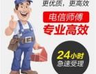 全广州电信宽带光纤报装办理中心