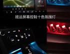 古德生活管家 路虎专业改装 路虎揽胜运动版 十色氛围灯